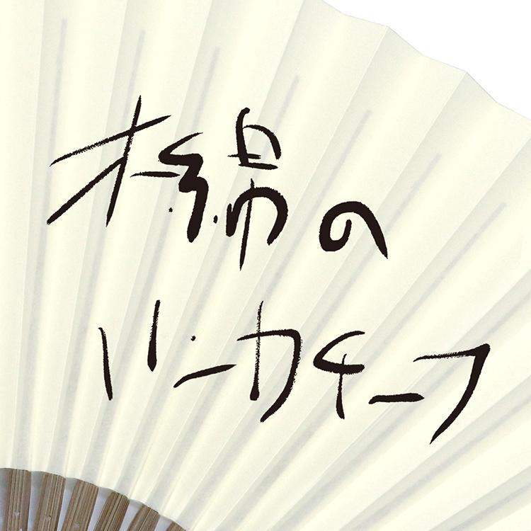 松本隆作詞の楽曲のタイトル「木綿のハンカチーフ」が扇面に書かれています。