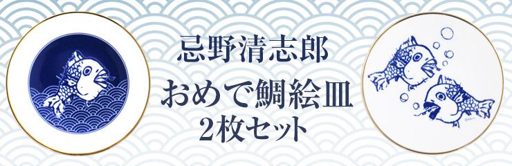 忌野清志郎 おめで鯛絵皿2枚セット