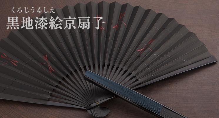 黒地漆絵京扇子セット