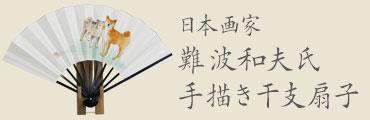 難波和夫氏手描き飾り扇子 【干支】戌(いぬ) 九寸