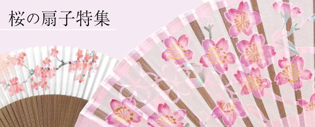 桜の扇子特集