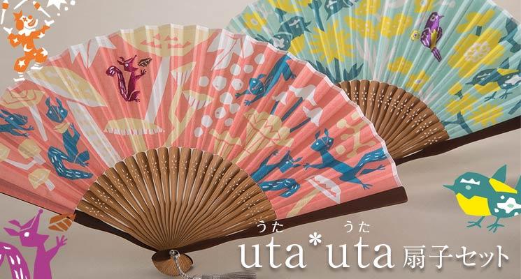 uta*uta(ウタウタ) 扇子セット