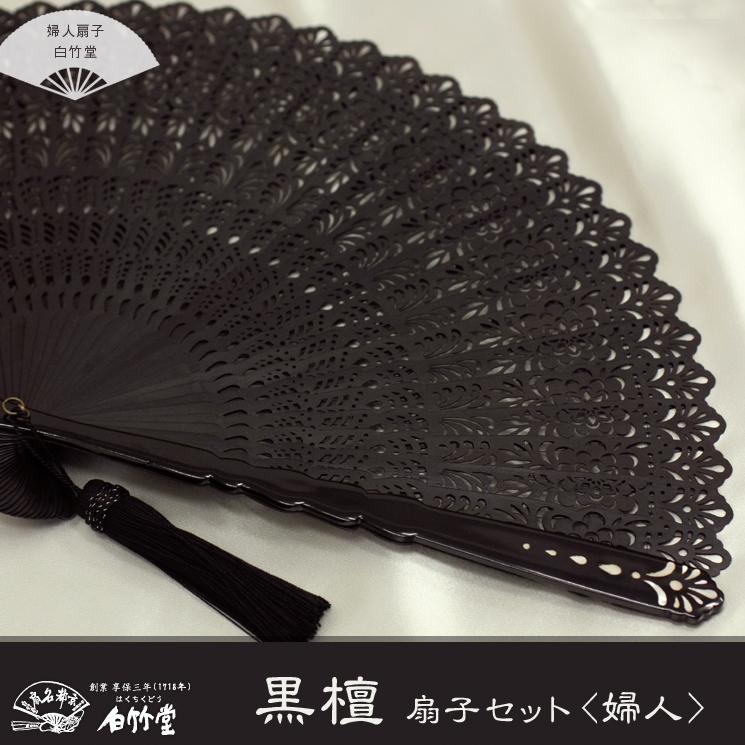 黒檀扇子セット(婦人)