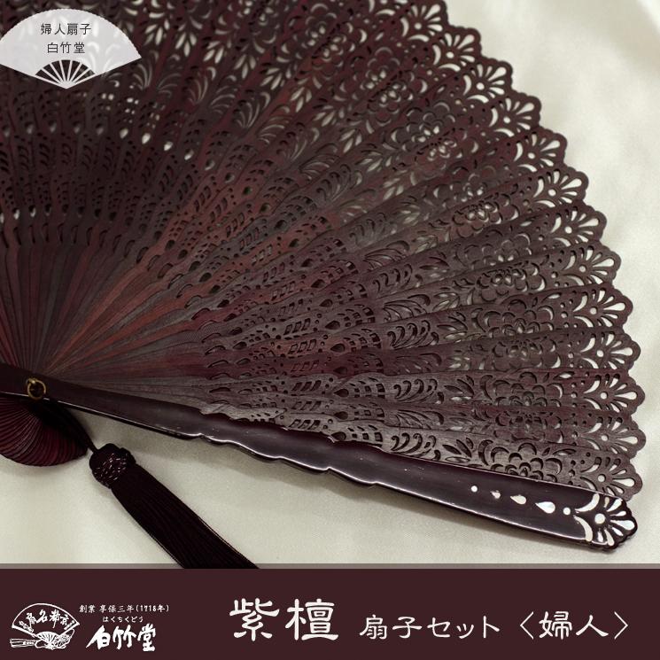 紫檀扇子セット(婦人)
