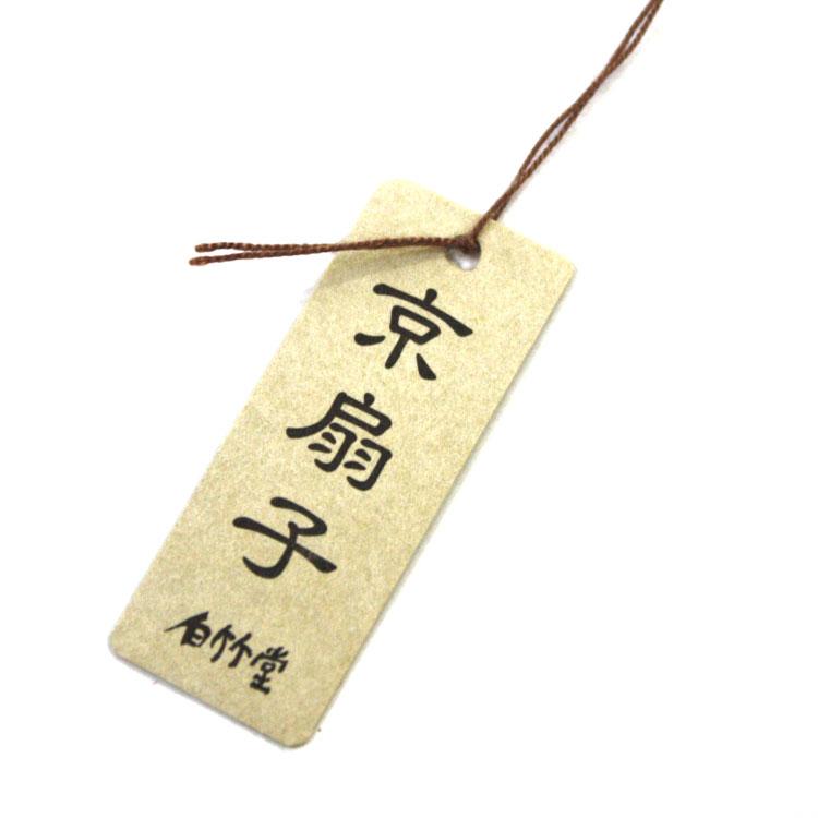 材料、仕上げ、すべてが京都で行われた【京扇子】のみに付けられるタグが付いています。