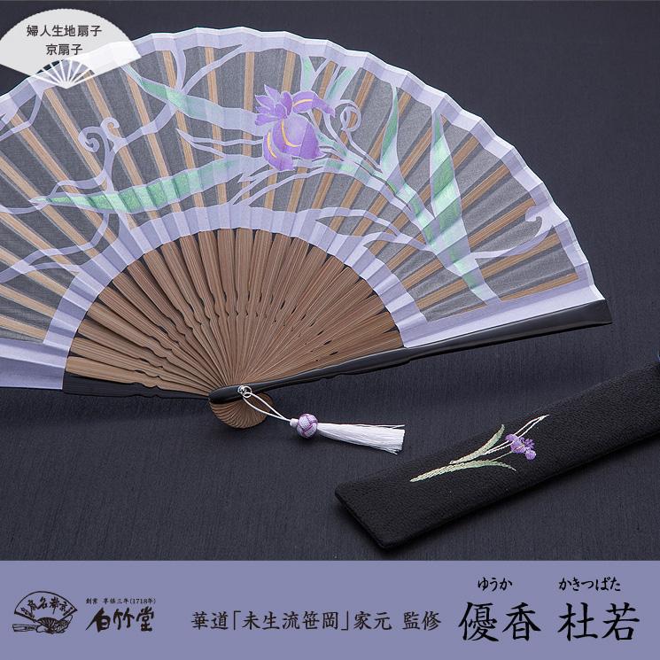 華道「未生流笹岡」家元 監修 優香 杜若(ゆうか かきつばた) 扇子セット
