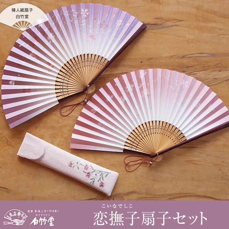 恋桜扇子セット