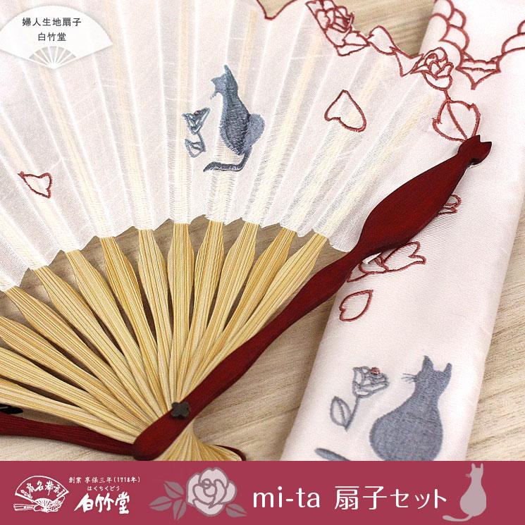 猫の刺繍が可愛いmi-ta扇子セット
