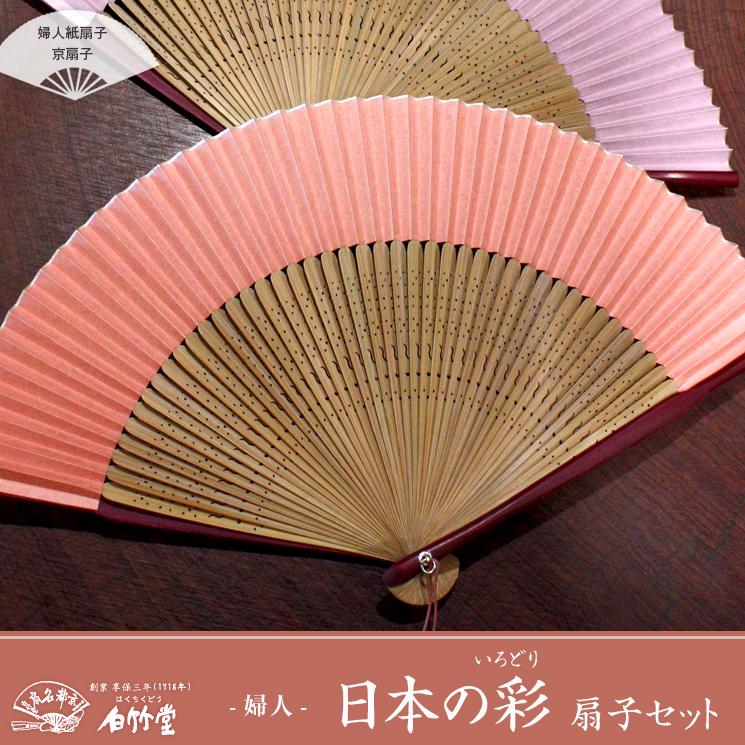 日本の彩り婦人扇子セット