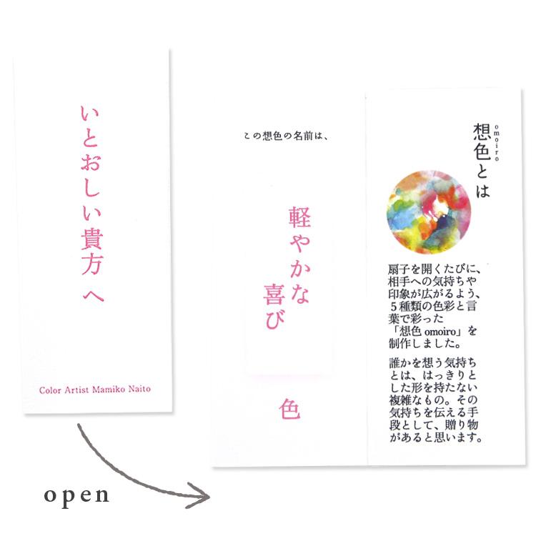 各扇子の−想色−の名前が書かれたカード入りです。