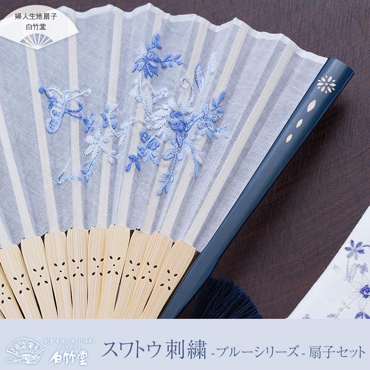 スワトウ刺繍ブルーシリーズ扇子セット