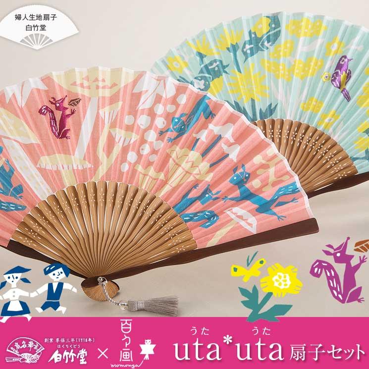 utauta扇子セット