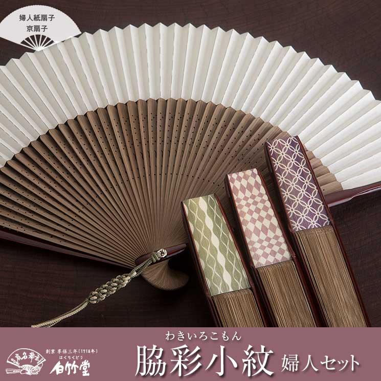 脇彩(わきいろ)黒谷和紙扇子セット