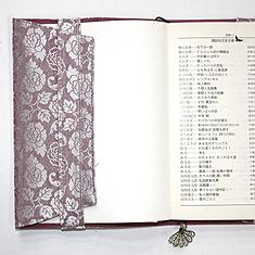 本の厚みによってカバーが調節できます。