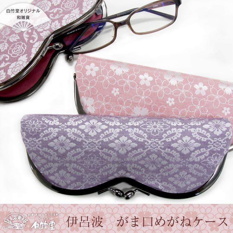伊呂波 がま口めがねケース 「桜紋」