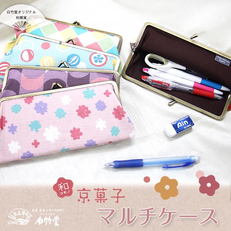 京菓子「マルチケース」こんぺいとう