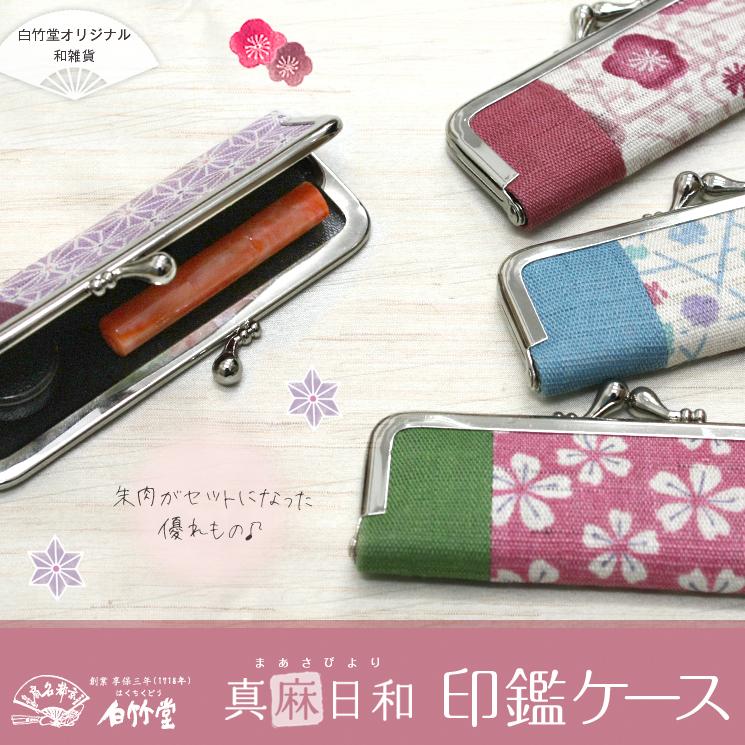 真麻日和「印鑑ケース」桜