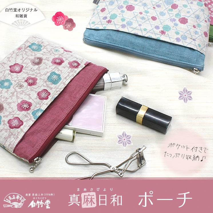 真麻日和「ポーチ」桜
