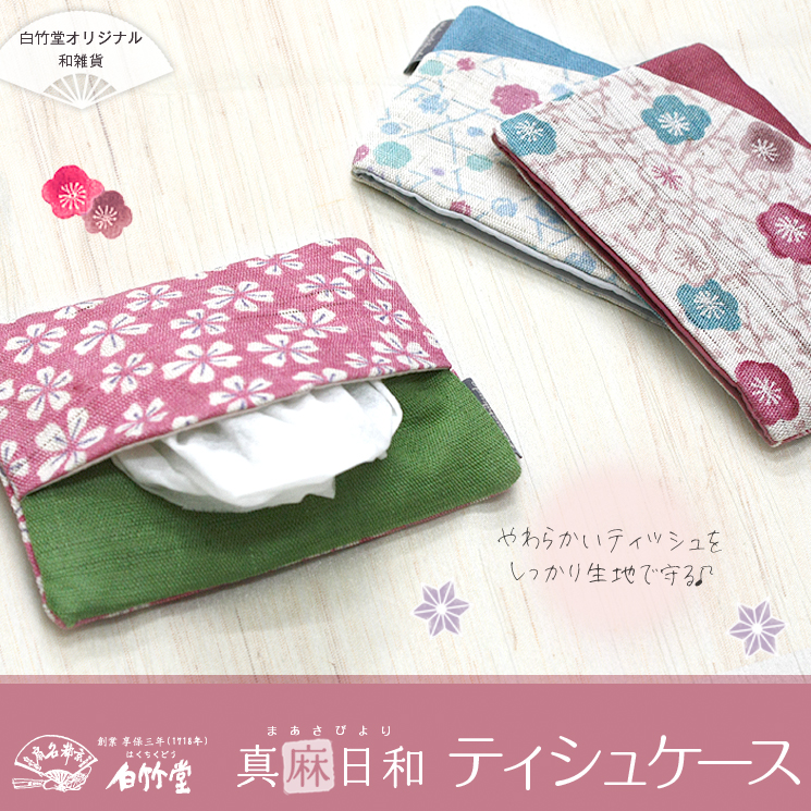 真麻日和「ティッシュケース」桜